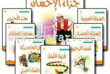 Islam voor kinderen