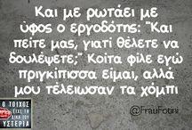 #greek ★