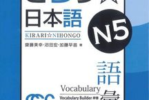 JLPT N5 Books / Level N5 of the Japanese Language Proficiency Test is for beginners of Japanese. These books are either designed to help the student get used to the test (and discover weak points) or to work on specific areas of the test (Grammar, Listening, Kanji, Vocabulary, Reading)