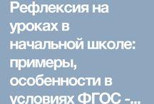 УРОКИ