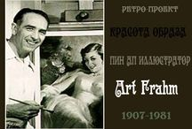 Art Frahm(1907-1981). Культовый Чикагский иллюстратор. / Пленительный жанр пин-ап.