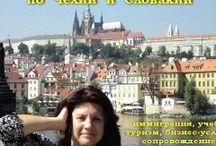Услуги по Чехии и Словакии