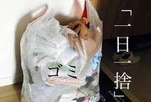 断捨離 / 断捨離|捨てる|食器|物を減らす|暮らしを整える|暮らしが整う|ミニマリスト|シンプルな暮らし|シンプル