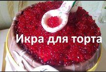 Икра  для торта
