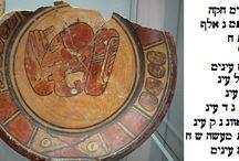 Mayan epigraphy / Hebrew transliteration of maya design.