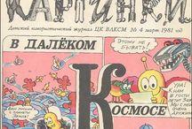 СССР (Журналы)