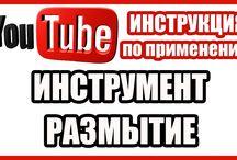 YouTube инструкция по применению