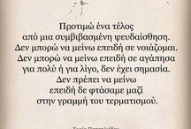 Quotes in Greek! / wise words..pain,love,hate,loneliness,depression,passion...