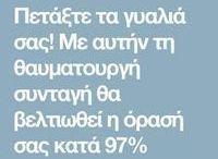 ΣΑΦΡΑΝ-ΟΡΑΣΗ