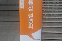 서울샵 입점 설명회 / 서울산업진흥원이 주최하는 서울샵 입점 설명회. 서울산업진흥원이 위치한 서울 마포구 월드컵북로 400 문화컨텐츠센터 2층입니다.