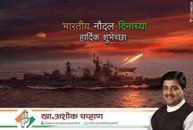 Ashok Chavan Fb Post