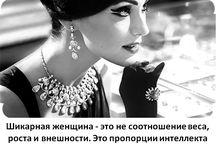 О женщине