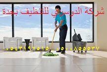 ارخص  شركة تنظيف بجدة 0543192515