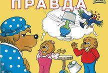 Беренстейновские медвежата / «Беренстейновские медвежата» имеют многочисленные дипломы и награды за вклад в детскую литературу. В серии «Беренстейновские медвежата» - более 300 книг, и эти книги из серии находятся в рейтинге 100 лучших книг в мягкой обложке, выпущенных для детей. Их общий тираж более 280 миллионов экземпляров. По этим книгам снято два телевизионных сериала. Психологи называют эти книги «руководством» для родителей.