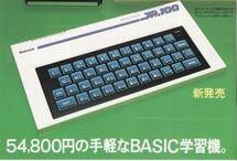 Japanese Retrocomputer