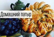 ЛАВАШ-ПАТЫР