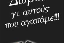 ΕΝΈΡΓΕΙΕΣ