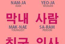 Koreai szavak