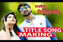 """Tamaku Dekhila Pare"" upcoming odia cinema of Sambit and Jhillik"