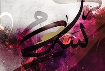 Arabic Calligraphy paintings