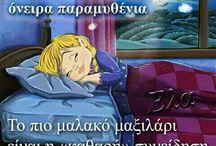όμορφες καληνύχτες