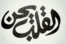 بالعربي / by Ghadah Ghammas