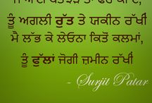 Surjit Patar