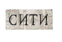 """центр дизайна """"СИТИ"""" / «СИТИ» — это первый в Ижевске центр дизайна, уникальная и удобная площадка для сотрудничества заказчиков и профессионалов в области архитектуры и дизайна, аналогов которой в Ижевске еще не было!"""