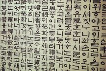 Korea / korean things