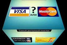 ВСЕ О PAYPAL / PayPal — крупнейшая дебетовая электронная платёжная система. Позволяет клиентам оплачивать счета и покупки, отправлять и принимать денежные переводы. С октября 2002 года является подразделением компании eBay.