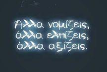 my Greek