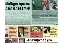 ΣεΛΙΔΕΣ ΔΥΤΙΚΑ Τ.26 απριλιος