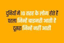 Funny Hindi Pics