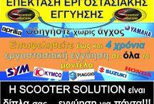 SCOOTER SOLUTION ΝΕΟ / ΕΠΕΚΤΑΣΗ ΕΡΓΟΣΤΑΣΙΑΚΗΣ ΕΓΓΥΗΣΗΣ