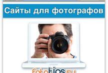 фотодела / ресурсы