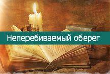 - Эзотерика и самопознание