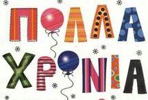 Γενέθλια κ Γιορτή