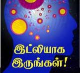 Soma Valliappan Tamil eBooks / S Valliyappan ( Known as Soma Valliappan) is a renowned writer, author, speaker, trainer, and an expert in the areas of Human Resource Management, Personality development, and Financial Investments. He has written over 50 books in Tamil and English on various subjects including Self Development,, Stock market, Emotional Intelligence, Time management, Sales, Leadership, and Personality development. His book Alla Alla Panam, released in 2004, has been a success and has sold over 1,25,000 copies.