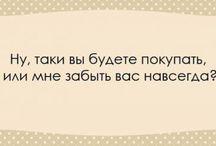 одесский юмор / Odessa humor