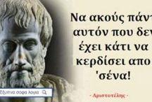 Φιλοσοφια