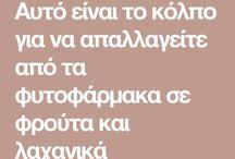 ΑΠΑΛΛΛΑΓΗ ΦΑΡΜΑΚΩΝ