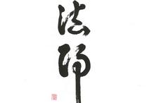 дзен и минимализм