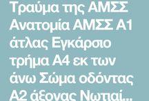 ΑΚΤΙΝΟΛΟΓΙΑ