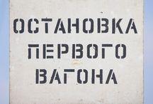 Советские бытовые таблички