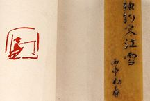 Chinese Name Chops & Mood Seals