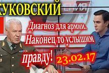 Жуковский. Диагноз армии России. Наконец то услышим правду! Точка зрения...