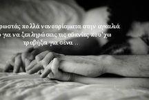 Ανεκπλήρωτος έρωτας