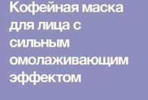 КОЖА -СУПЕРМАСКА ОМОЛАЖ.