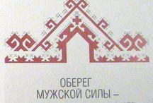 славянские вышитые обереги