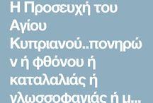 Προσευχή Κυπριανού